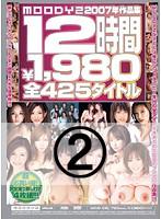 (mivd015b)[MIVD-015] MOODYZ2007年作品集12時間 全425タイトル 2 ダウンロード