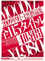 MOODYZ 2009年9月〜12月作品集 ダウンロード