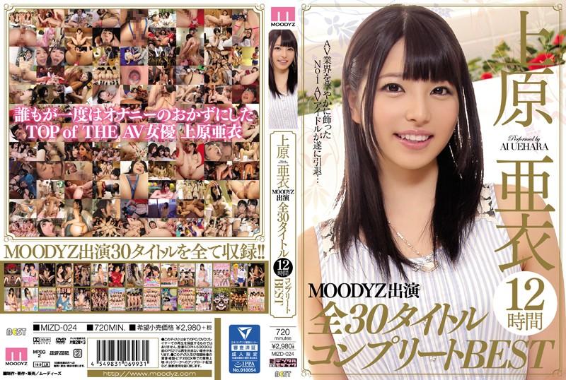 [MIZD-024] 上原亜衣MOODYZ出演全30タイトル12時間コンプリートBEST