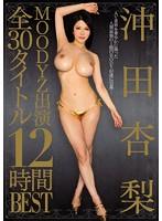 (mizd00030)[MIZD-030] 沖田杏梨MOODYZ出演全30タイトル12時間BEST ダウンロード