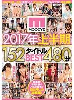 MOODYZ 2017年上半期152タイトルBEST 480分 ダウンロード