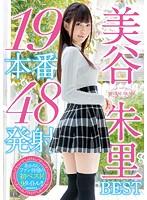 美谷朱里BEST19本番48発射 美谷朱里