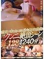 確実にイク!女に一番人気のある前戯 人気女優のクンニ絶頂シーン128連発240分