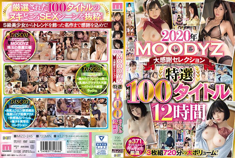 2020年MOODYZ大感謝セレクション特選100タイトル12時間 パッケージ画像