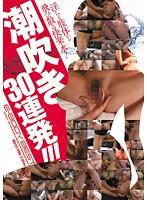 (mkck00020)[MKCK-020] 潮吹き30連発!!! ダウンロード