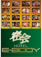 密会HOTEL E-BODY ダウンロード