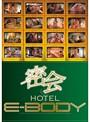 密会HOTEL E-BODY