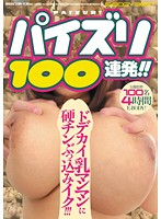 パイズリ100連発!!