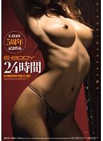 「E-BODY24時間 E-BODY5周年記念作品」のパッケージ画像