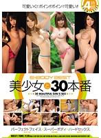 美少女と30本番 ダウンロード