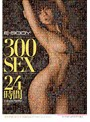 E-BODY 300SEX 24時間