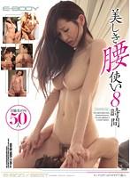 (mkck00096)[MKCK-096] E-BODY 美しき腰使い8時間 ダウンロード
