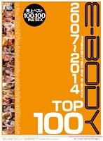 E-BODY 2007〜2014 TOP100 ダウンロード