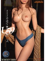 「女のカラダはウエストU59で選ぶ。」のパッケージ画像