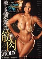 (mkck00167)[MKCK-167] E-BODY立ち上げから8年間でわずか29名しか見つからなかった美しき黄金比筋肉BODY ダウンロード