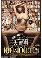 E-BODY10周年記念 世界に誇るスーパーボディ大百科BEST AV史上最強&最高のボディコレクション 100人100SEX 12時間スペシャル ダウンロード