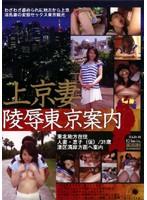(mkd01)[MKD-001] 上京妻陵辱東京案内 ダウンロード