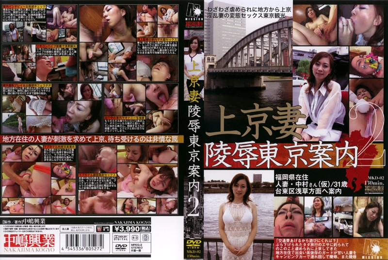 人妻の拘束無料熟女動画像。上京妻陵辱東京案内 2