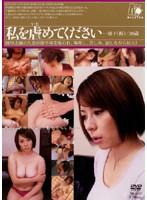 (mkd03)[MKD-003] 私を虐めてください 慶子(仮)/30歳 ダウンロード