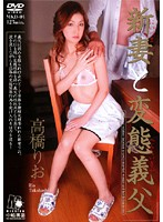 (mkd04)[MKD-004] 新妻と変態義父 高橋りお ダウンロード