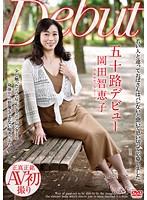 (mkd00167)[MKD-167] 五十路デビュー 岡田智恵子 ダウンロード