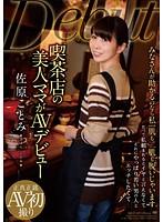 (mkd00169)[MKD-169] 喫茶店の美人ママがAVデビュー 佐原ことみ ダウンロード