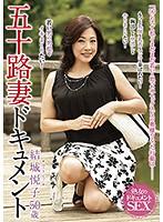 五十路妻ドキュメント 結城悦子 ダウンロード