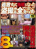 (mkpx001)[MKPX-001] 過激すぎて発禁になった盗撮作品全て見せます!! ダウンロード