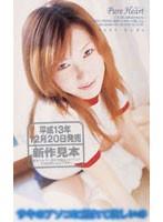 (mlh001)[MLH-001] Pure Heart 工藤さき ダウンロード
