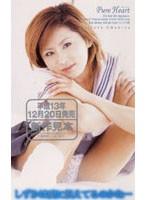 (mlh003)[MLH-003] Pure Heart 梅宮しずか ダウンロード
