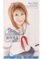 (mlh004)[MLH-004] Pure Heart 水島ちあき ダウンロード
