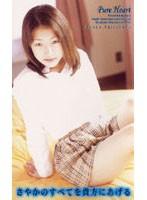 (mlh014)[MLH-014] Pure Heart 白川さやか ダウンロード