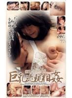 (mlk001)[MLK-001] 癒しのエロス 巨乳近親相姦 ダウンロード