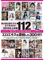 (mmb00004)[MMB-004] 桃太郎広報女子が全て見せます! 2015年上半期112タイトル コンプリートドスケベガイド!!! ダウンロード