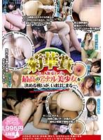 (mmb00035)[MMB-035] 菊華賞 人類史上最高のアナル美少女を決める戦いが、いま、はじまる…。 ダウンロード