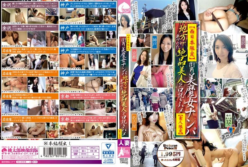 ホテルにて、清楚の人妻のナンパ無料熟女動画像。【西日本限定】街角美魔女ナンパ 地方で見つけた絶品美人を口説きハメ【素人限定】