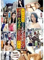「【西日本限定】街角美魔女ナンパ 地方で見つけた絶品美人を口説きハメ【素人限定】」のパッケージ画像