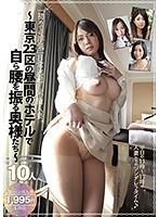 【初めての浮気】日常逃避する不倫人妻〜東京23区の昼間のホテルで自ら腰を振る奥様たち〜 ダウンロード