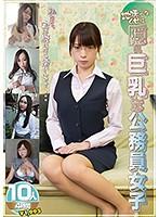 (mmb00118)[MMB-118] 地味〜なくせに隠れ巨乳な公務員女子10人 ダウンロード