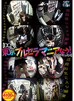 (DQN) 東京ブルセラマニアなう! (完全ドキュメント) ダウンロード