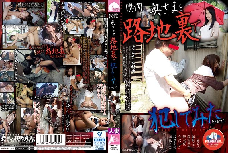 野外にて、彼女、中森玲子出演の放尿無料熟女動画像。(驚愕)奥さまを路地裏で犯してみた(中田氏)