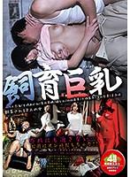 【凌辱動画】車で拉致監禁した女を中出しセックス調教!時には男数人がかりで輪姦!