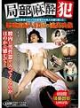 局部麻酔犯 女性患者のアソコを麻痺させ挿入を繰り返した悪徳産婦人科医の流出映像