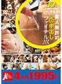 素人無許可中出しハザード!!! Vol.3 30人 ファイナル
