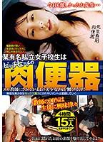 某有名私立女子校生はピッチピッチの肉便器 エロ教師にされるがままの美少女JKを嬲り尽くす! 無垢な美少女はセックス漬けにされヤリマンへと変貌していく… ダウンロード