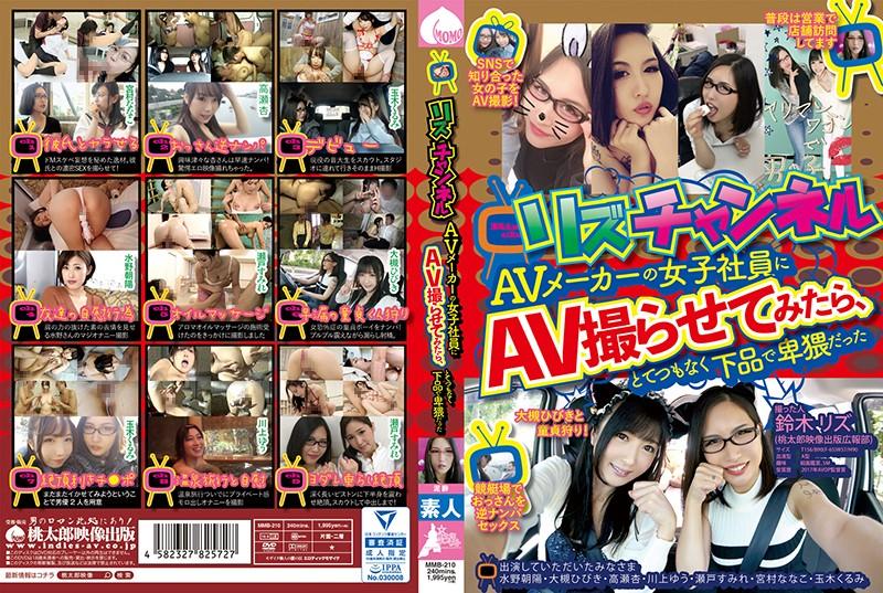 宮村ななこ出演のナンパ無料動画像。リズチャンネル AVメーカーの女子社員にAV撮らせてみたら、とてつもなく下品で卑猥だった