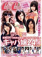 【ハメ撮り】歌舞伎町で同伴出勤前にヤラせてくれたキャバ嬢たちとのセックス