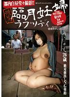練馬臨月妊婦ラプソディ さなえ 26歳