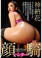 (mmhv00001)[MMHV-001] 顔騎ハンター 神納花 ダウンロード