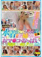 (mmie00004)[MMIE-004] 高画質 神奈川県 某水着ショップ試着室盗撮 地元お姉さんたちのおマ●コ・おっぱい丸見え映像 60人7時間 ダウンロード